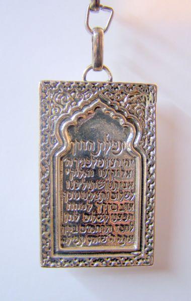 Sterling Silver Voyage Prayer Key Chain
