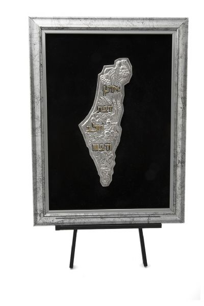 Sterling Silver Israel Map Plaque
