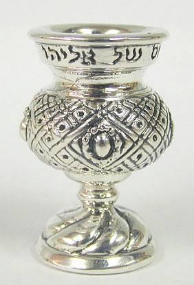 גביע אליהו מיניאטורה מכסף טהור
