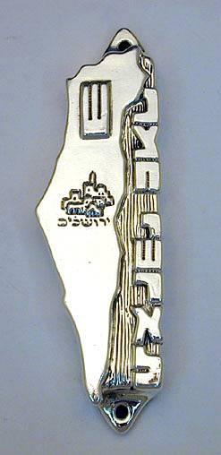 מזוזת נצח ישראל מכסף טהור