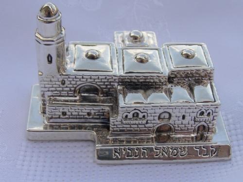 Sterling Silver Shmoel Hanavi Tomb