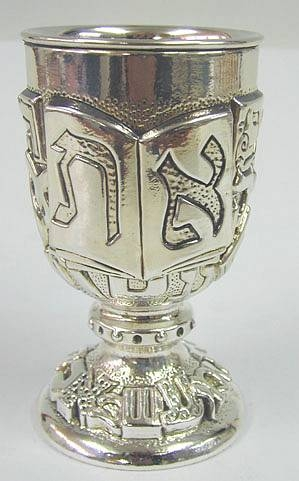 Sterling Silver Alef-Beit Kiddush Cup