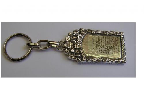 "Silver ""Tfilat Haderecg"" Key Chain"