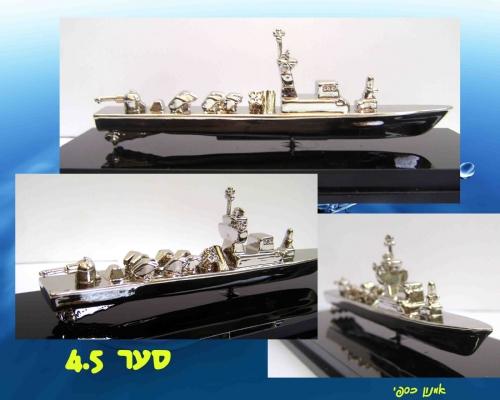 """Missle Ship """"Saar 4.5"""""""