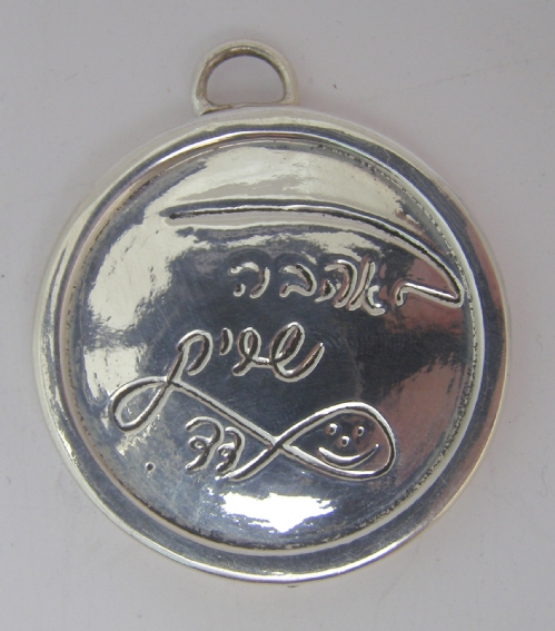 Sarit Hadad Silver Coin and Key Chain