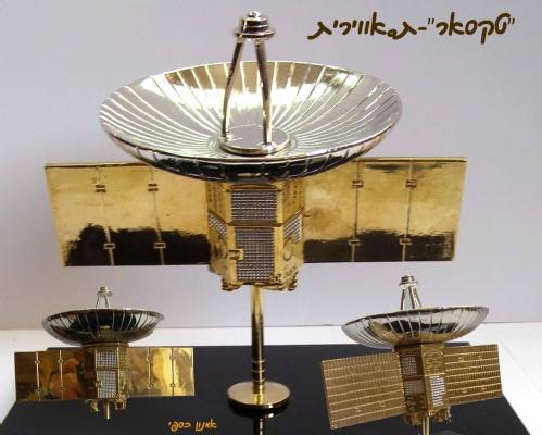 Silver Satellite